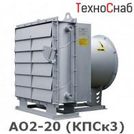 АО2-20 (КПСк3)